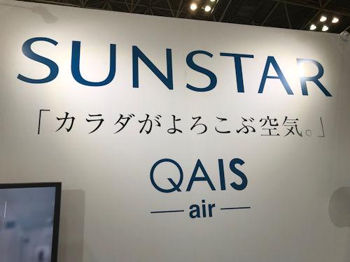 """サンスター製空気清浄機 """"QAIS-air-"""""""